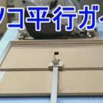 丸ノコ平行ガイド