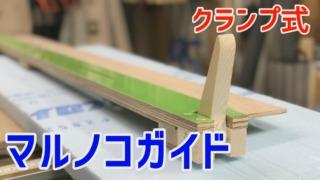 マルノコガイド自作(クランプ式)